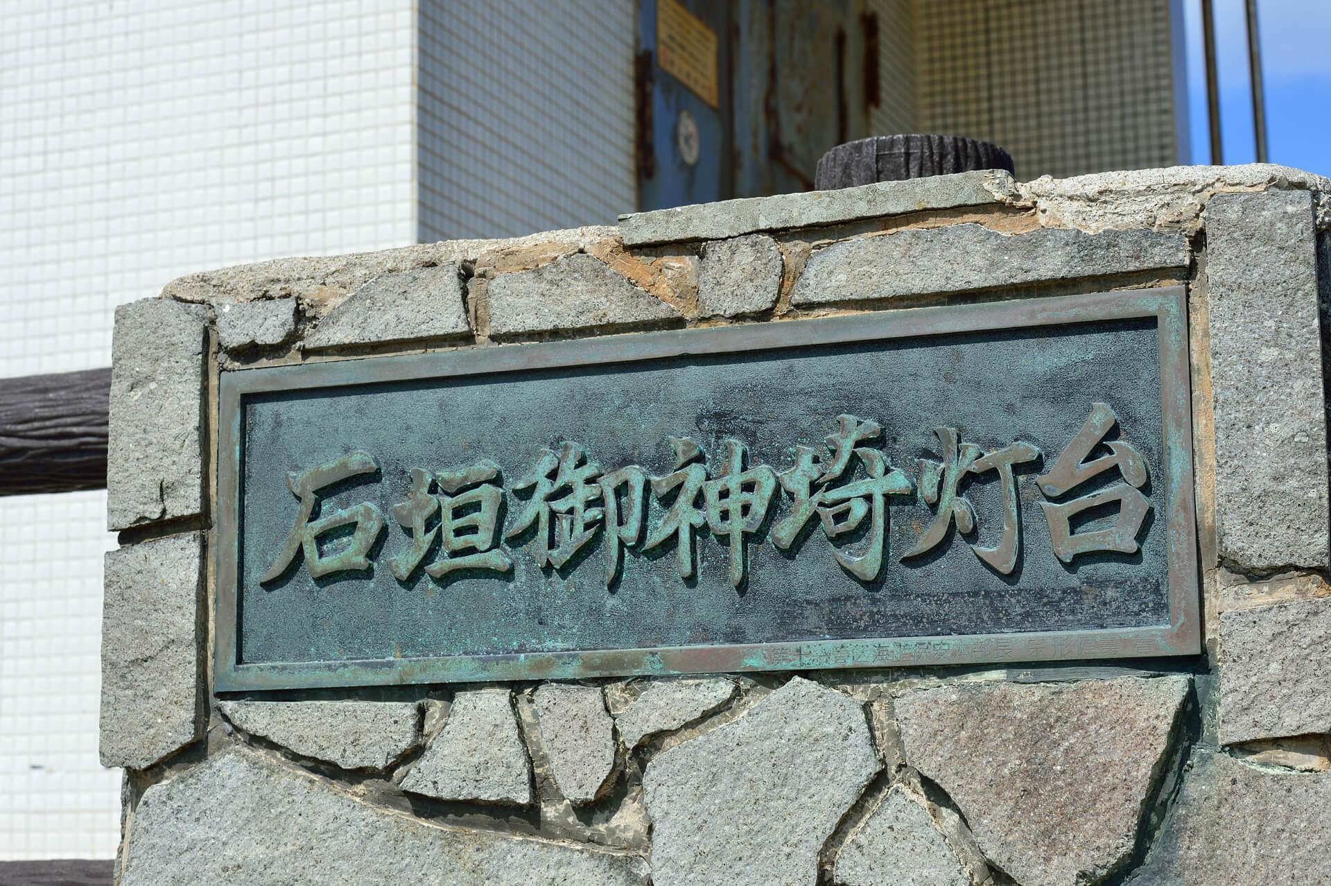 御神崎灯台、石垣島
