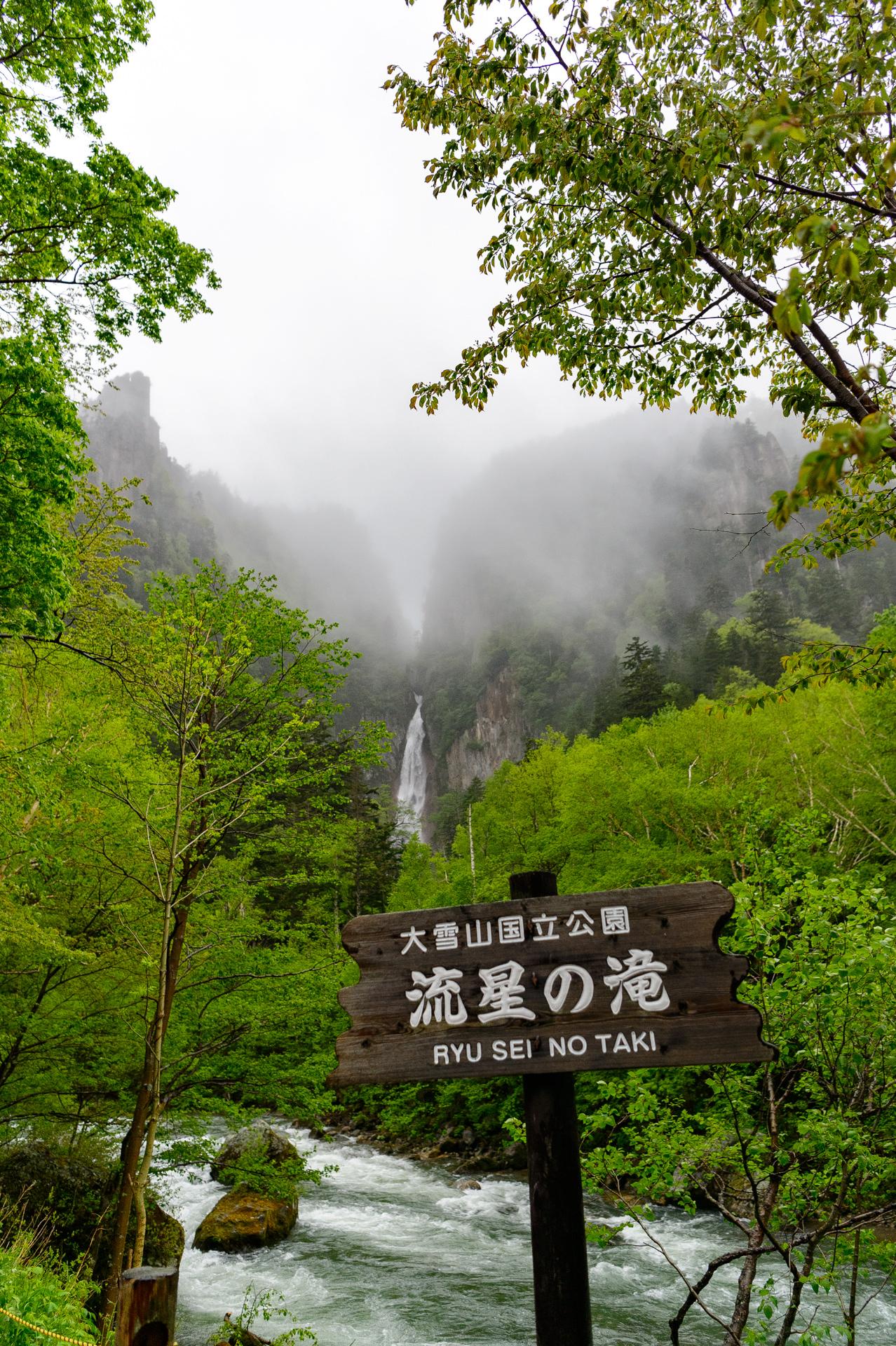 流星の滝、層雲峡