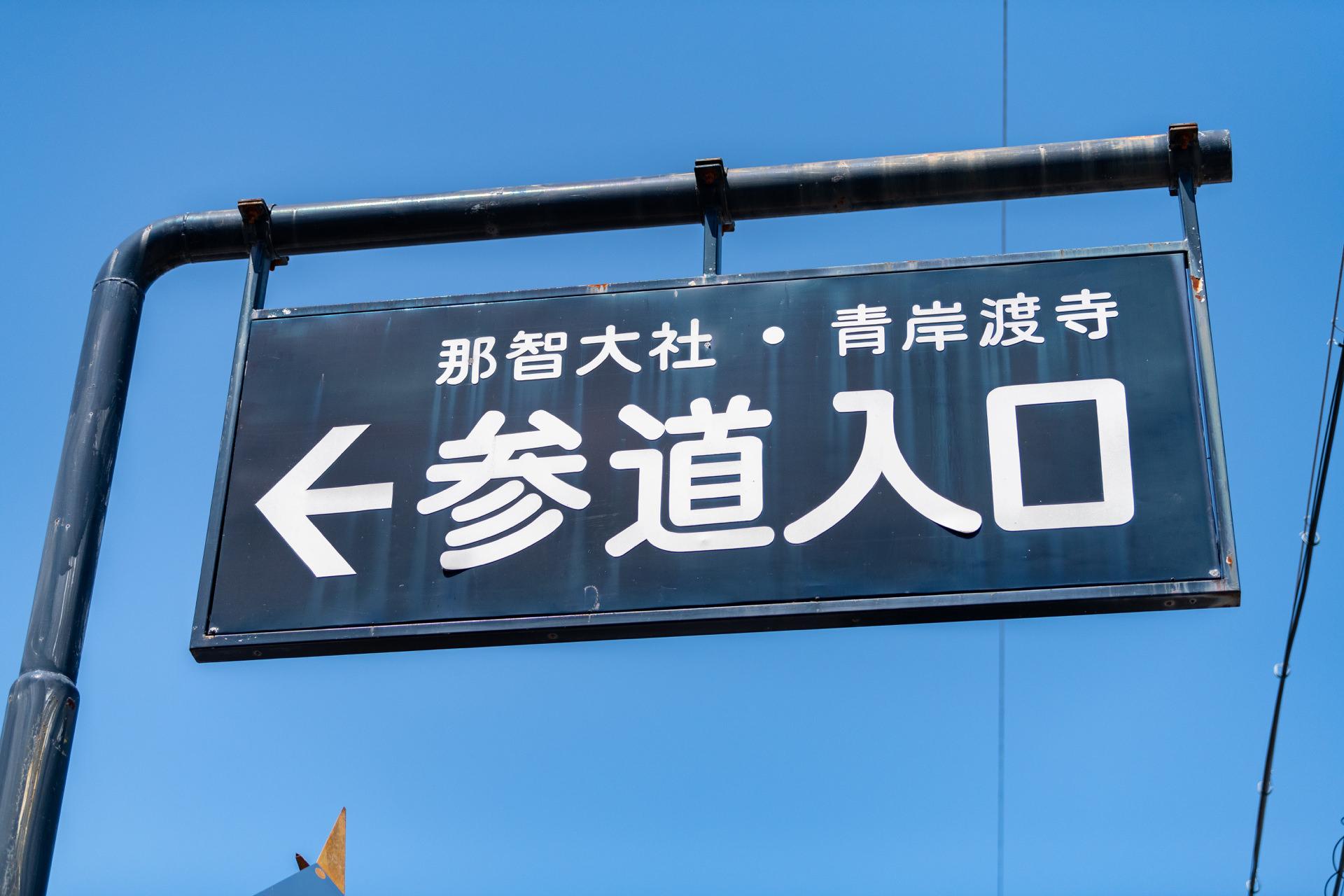 熊野那智⼤社
