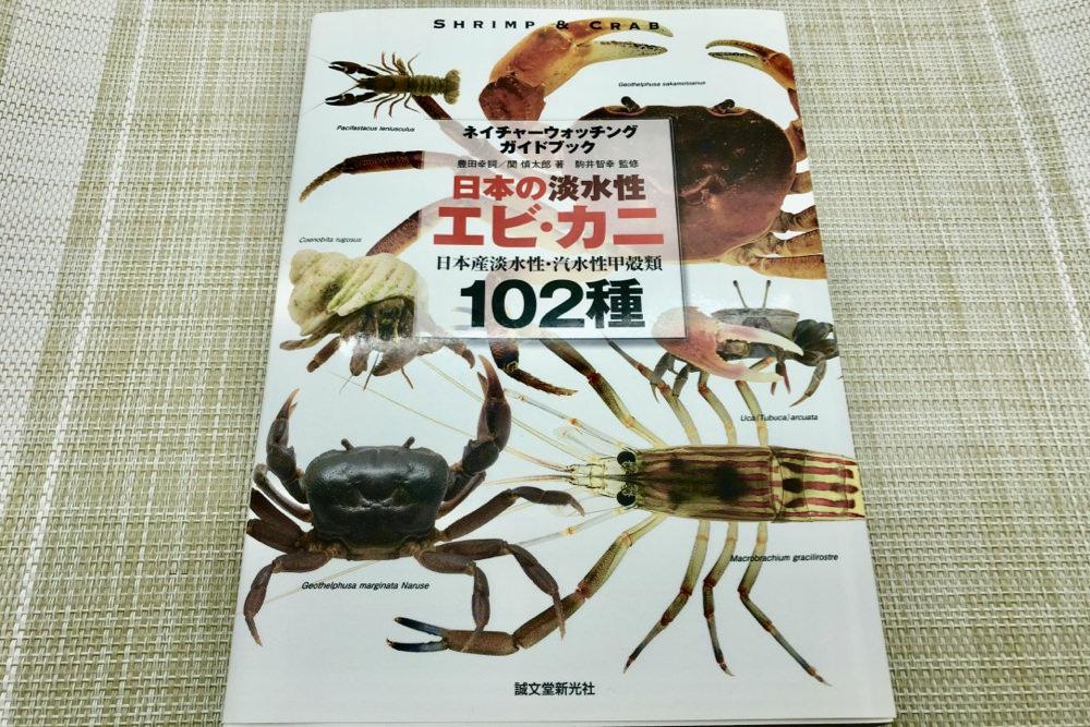 日本の淡水性エビ・カニ 日本産淡水性・汽水性甲殻類102種