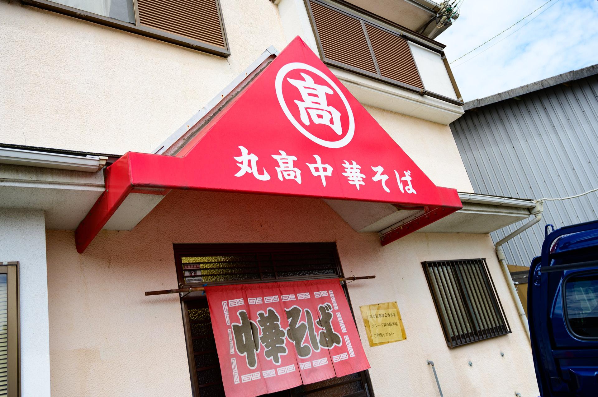 丸高中華そば 六十谷店