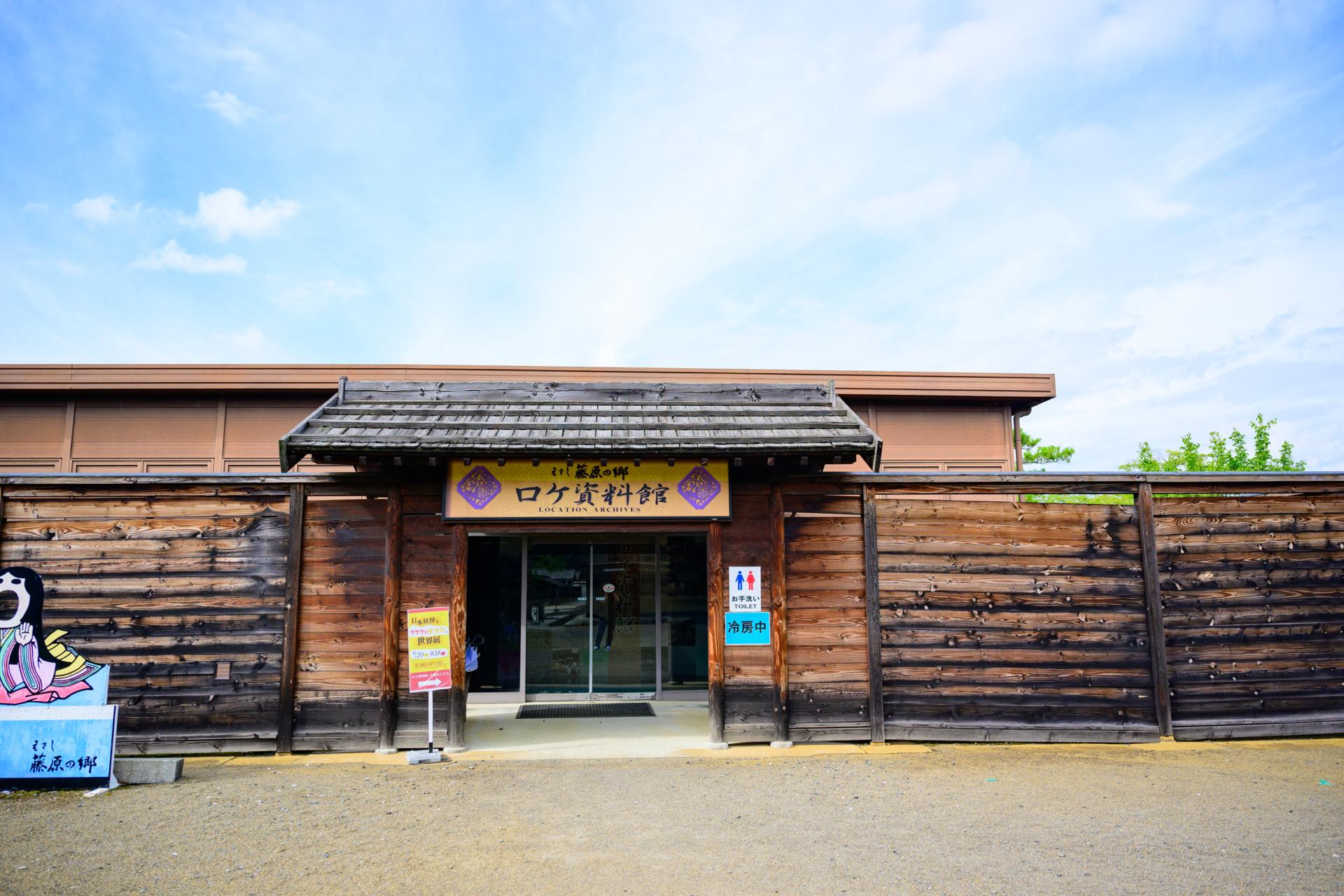 えさし藤原の郷