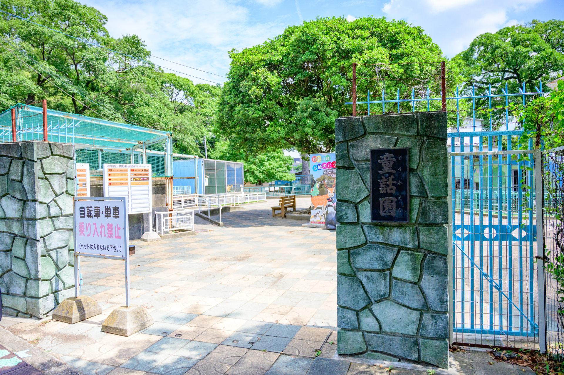 和歌山城公園動物園
