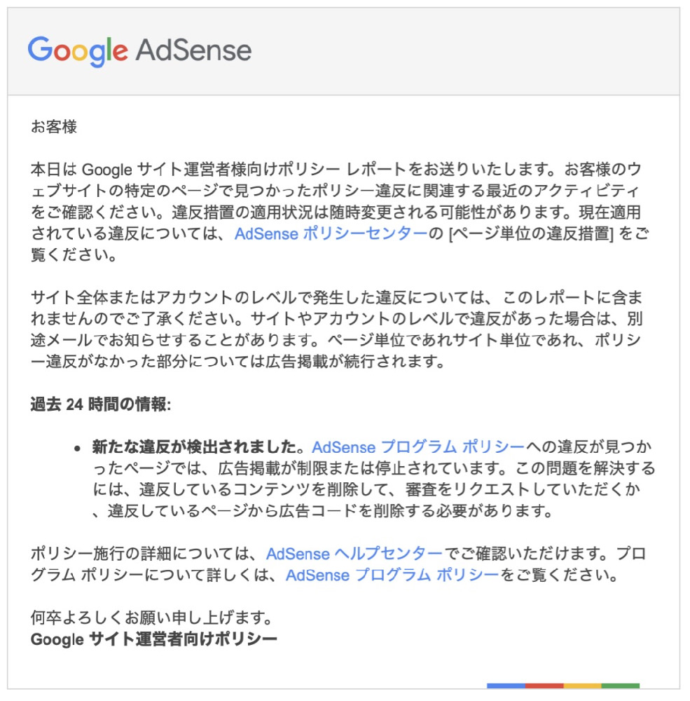 グーグルアドセンス