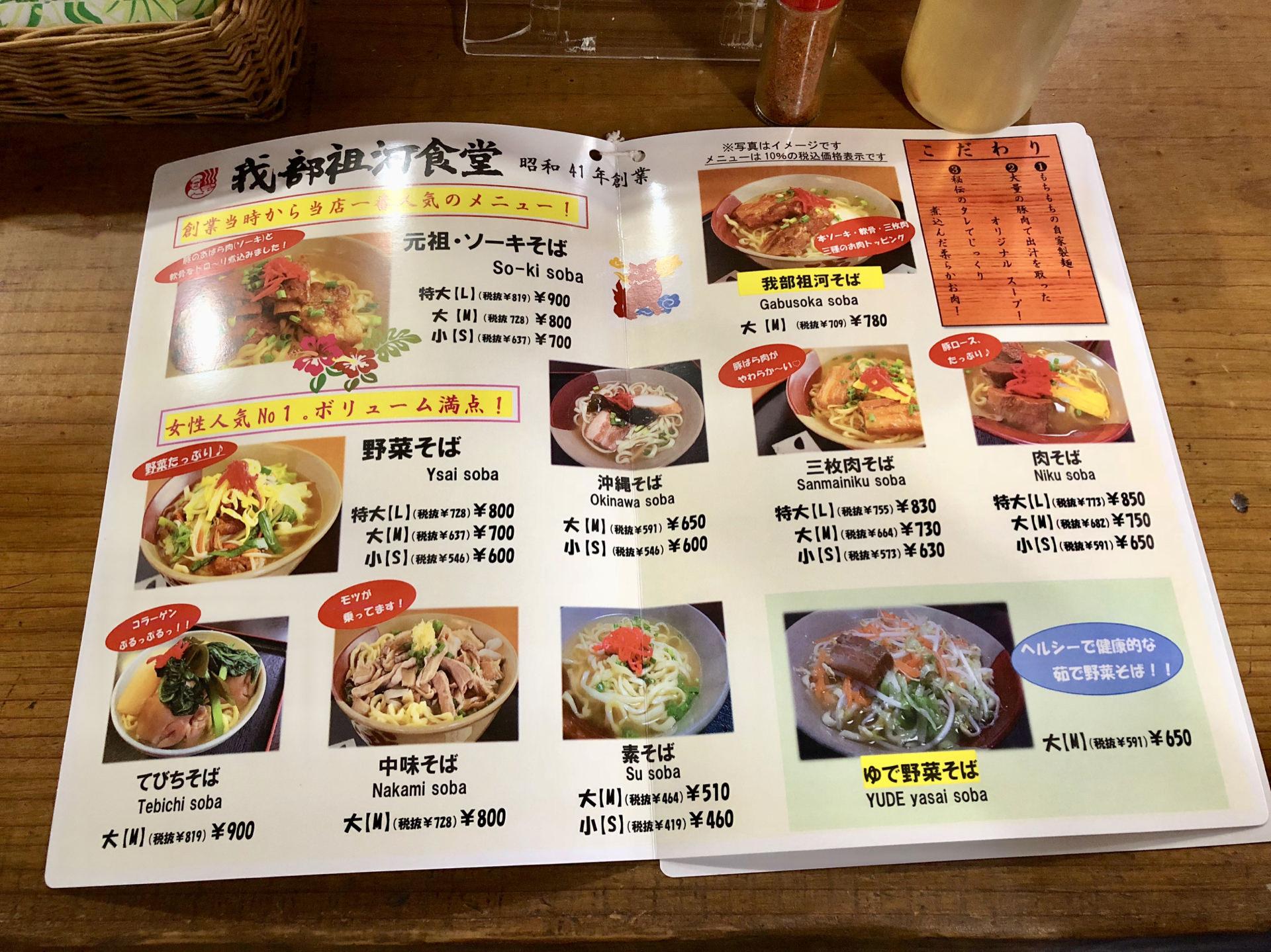 我部祖河食堂 美栄橋店