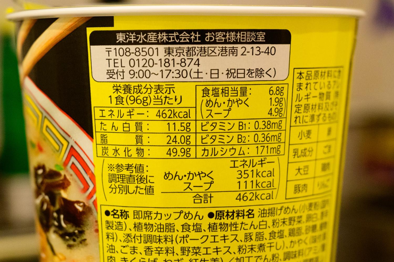 黄色い博多ラーメン