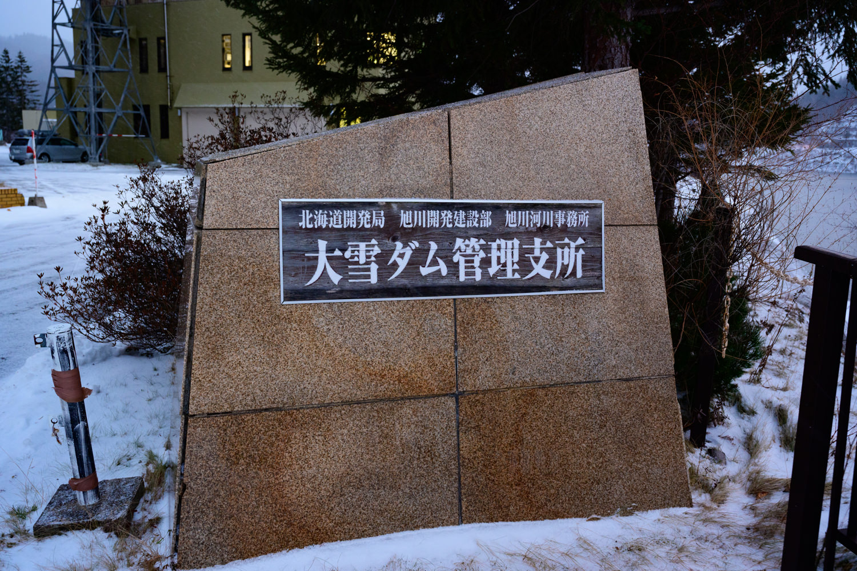 大雪ダム管理支所