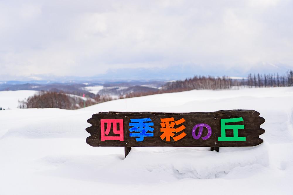 四季彩の丘