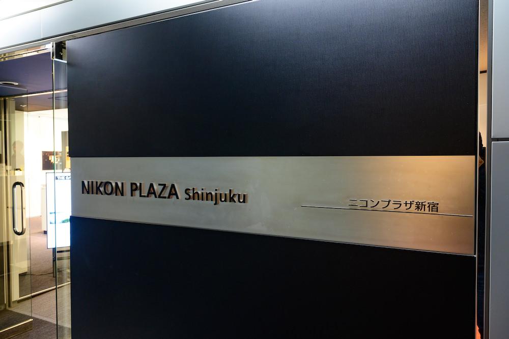 ニコンプラザ新宿