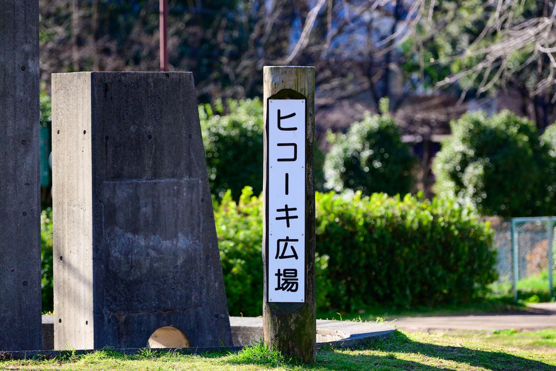 和田堀公園 ヒコーキ広場