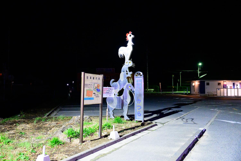 道の駅かつら