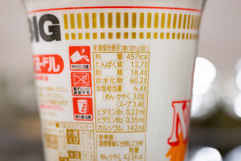 カップヌードル鶏白湯