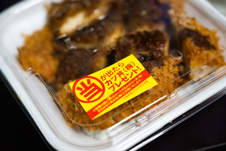 コクうま味噌カツ丼弁当
