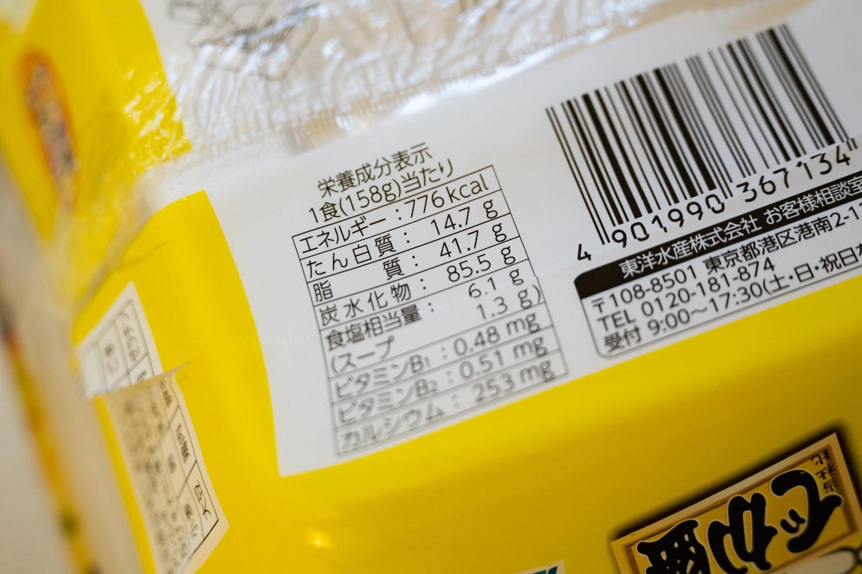 黄色い博多焼ラーメン