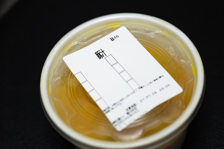 松屋 豚汁