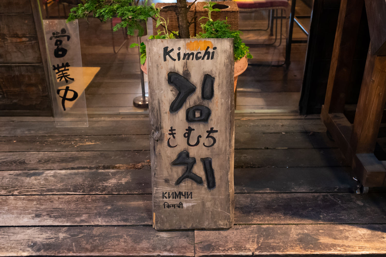 高円寺 きむち