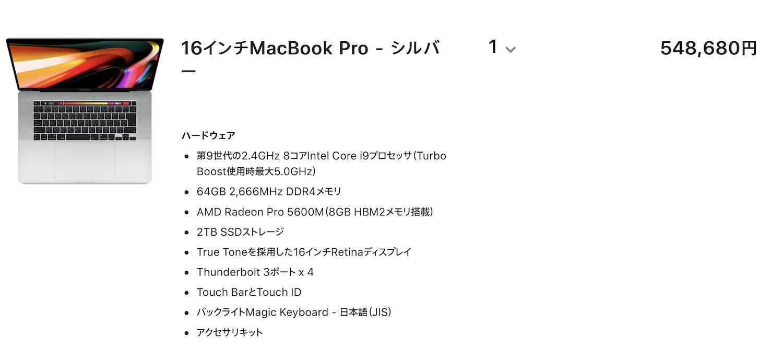 16インチ MacBook Pro